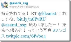 asami_ssg_tweet